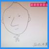 松本薫が結婚(職業:料理人)。妊娠と出産。旦那のお店はどこ?金沢マラソンのタイム。かわいい